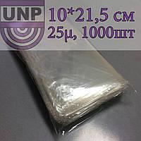 Пакет 10*21,5 см, BOPP 25мкм, 1000 шт.