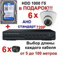 "Комплект AHD видеонаблюдения +HDD 1Tb в подарок, 6-ти камерный 720P ""Установи сам"" (AHD KIT 6V)"