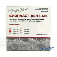 Биопласт-Дент, Мембрана 15*25мм (Владмива), пластина 15х25мм