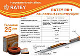 Одножильный нагревательный кабель Ratey RD1 - 1,1 кВт, фото 3