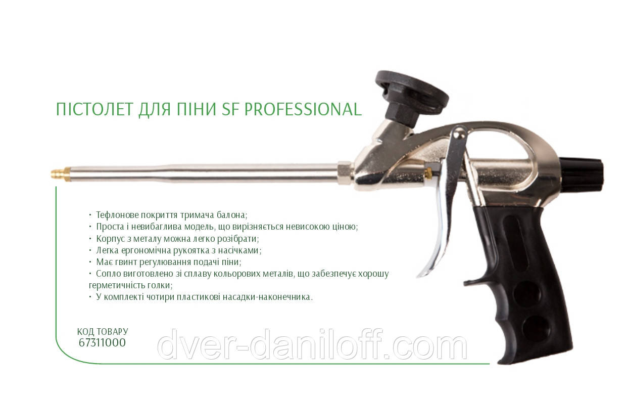 Пистолет для пены SF Professional (Бригадир)