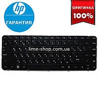 Клавиатура для ноутбука HP 646125-281