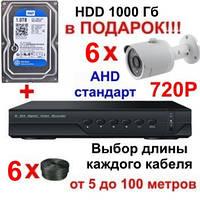 """Комплект видеонаблюдения AHD на 6 камер + HDD 1Tb в подарок, HD 720P """"Установи сам"""" (AHD KIT 6N)"""