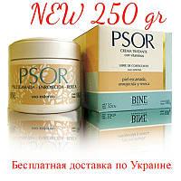Мазь от псориаза Psor 250 гр