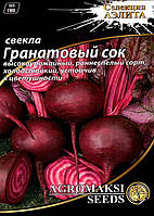 Свекла Гранатовый сок (инкрустированная), 20г