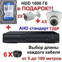 """Комплект видеонаблюдения AHD на 6 камер + HDD 1Tb в подарок, HD 720P """"Установи сам"""" (AHD KIT 4V2N)"""