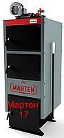 Котлы на твердом топливе Мarten Comfort МС 17кВт