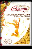 Пластівці кукурудзяні миттєвого приготування ТМ Сквирянка 700 г