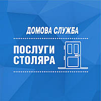 Ремонт меблів Львів. Послуги столяра