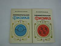 Перельман Я.И. Занимательная физика. В двух книгах.
