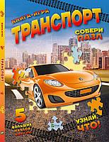Книга - игра детская энциклопедия  Транспорт Собери пазлы  5 больших пазлов внутри