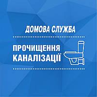 Прочистка каналізації Львів.Прочищення каналізації Львів.Чистка каналізації.