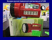 Фонарик ручной переносной светодиодный LP-208!Акция