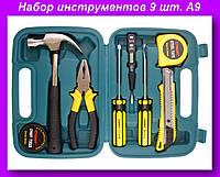 Набор инструментов 9 A9,Набор инструментов 9 шт.!Опт