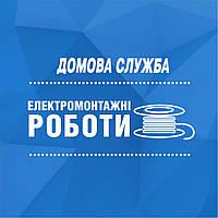 Електромонтажні роботи. Виклик електрика Львів.