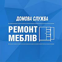 Ремонт меблів. Львів.Послуги столяра.