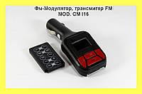 Фм-Модулятор, трансмитер FM MOD. CM I16!Акция