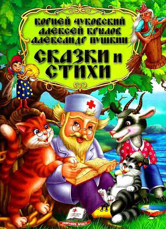 Сказки и стихи.  К.Чуковский, А.Крылов, А.Пушкин , фото 2