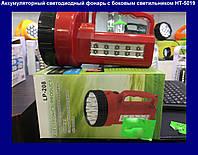 Аккумуляторный светодиодный фонарь с боковым светильником HТ-5019