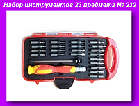 Набор инструментов 23 предмета № 232, Набор инструментов 23 шт.!Опт