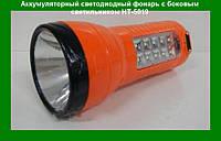 Аккумуляторный светодиодный фонарь с боковым светильником HТ-5019!Акция