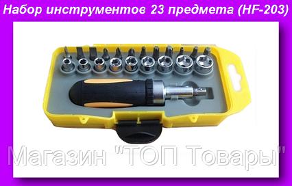 Набор инструментов 23 предмета HF-203, Набор инструментов 23 шт.!Опт, фото 2