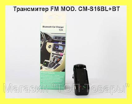 Трансмитер FM MOD. CM-S16BL+BT!Акция, фото 2