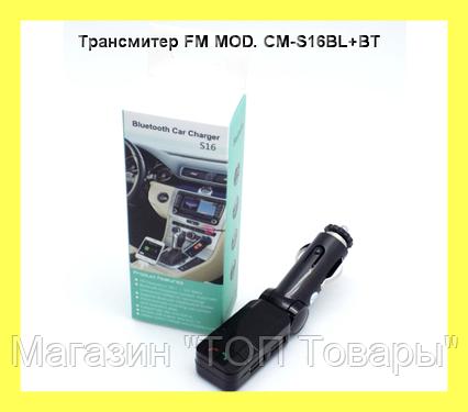 Трансмитер FM MOD. CM-S16BL+BT!Опт , фото 2