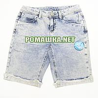 Детские шорты р. 146-152 для мальчика тонкие ткань 100% ХЛОПОК 1055 Голубой 152