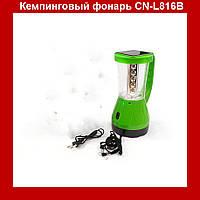 Кемпинговый LED фонарь CN-L816B!Опт