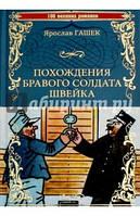 Ярослав Гашек Похождения бравого солдата Швейка 100 великих романов