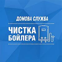 Чистка бойлера. Львів