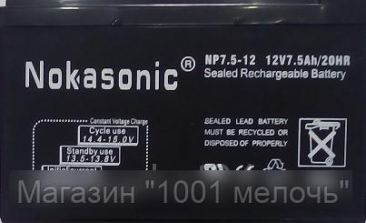 """Аккумулятор NOKASONIK 12 v-7.5 ah 2200 gm, аккумуляторы общего назначения - Магазин """"1001 мелочь"""" в Измаиле"""