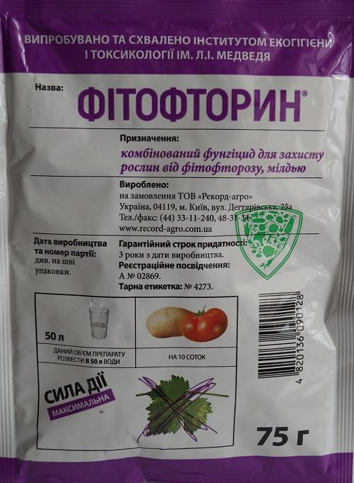 Фитофторин 75 г фунгицид, Рекорд-Агро