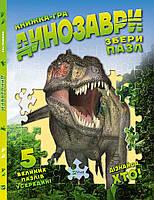 Книжка - гра енциклопедія для дітей Динозаври Збери пазли 5 великих пазлів усередені
