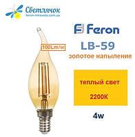 Светодиодная лампа свеча на ветру Е14 4w Feron LB-59 золото