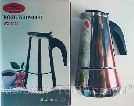 Гейзерная кофеварка с нержавеющей стали WimpeX Wx 4040, фото 2