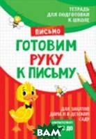 И. С. Артюхова Подготовка к школе. Готовим руку к письму