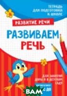 С. А. Лаптева Подготовка к школе. Развиваем речь