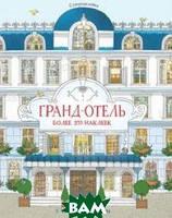 Мелмот Д. Гранд-отель
