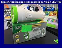 Туристический переносной фонарь Yajian LED-709 1+14LED!Акция