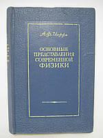 Иоффе А.Ф. Основные представления современной физики (б/у)., фото 1