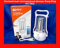 Кемпинговый светодиодный фонарь-лампа Kang Ming KM-783C!Опт