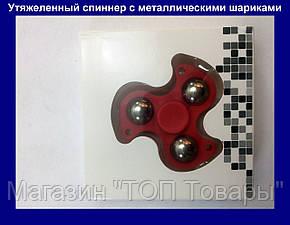 Спиннер Сюрикен утяжеленный с металлическими шариками, игрушка антистресс Fidget Spinner, фото 2