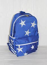 """Молодёжный практичный рюкзак с модным принтом """"звёзды"""", фото 3"""