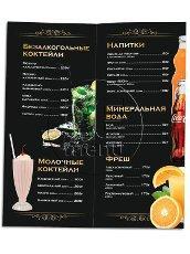 Дизайн меню для бара в Днепре