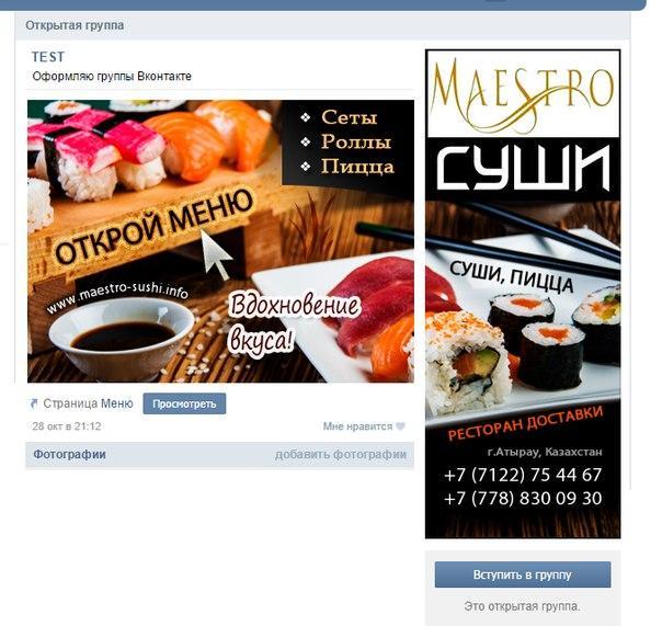 Дизайн меню сайта в Днепре