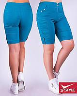 Женские шорты больших размеров р-ры (48,50,52,54,56)