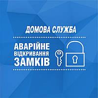 Аварійне відкриття дверей. Львів