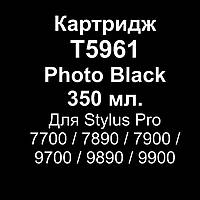 T5961 Картридж 350 мл. для Epson StPro 7700/7890/7900/9700/9890/9900 photo black